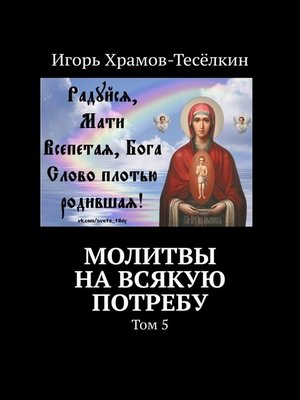 cover image of Молитвы навсякую потребу. Том5