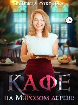 cover image of Кафе на Мировом дереве