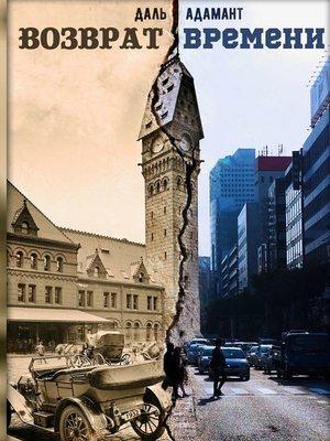 cover image of Возврат времени