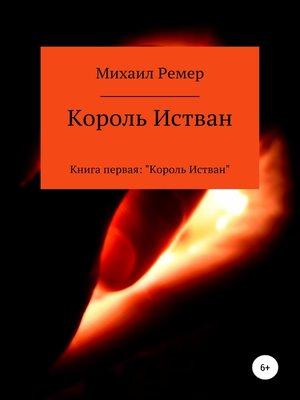 cover image of Король Истван. Книга первая
