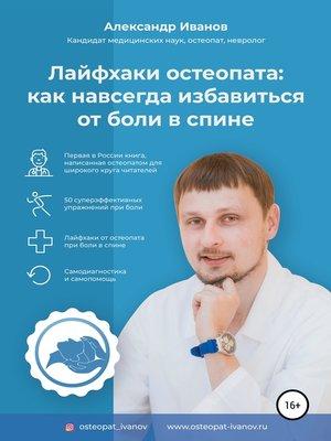 cover image of Лайфхаки остеопата
