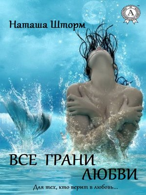 cover image of Все грани любви