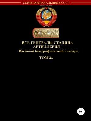 cover image of Все генералы Сталина. Артиллерия. Том 22