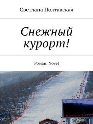 cover image of Снежный курорт! Роман. Novel