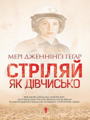 cover image of Стріляй, як дівчисько