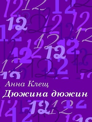 cover image of Дюжина дюжин. Сборник стихотворений
