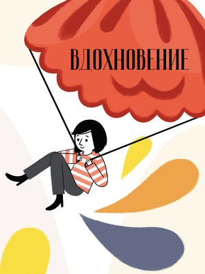 cover image of Вдохновение. Сборник стихотворений и малой прозы. Выпуск3