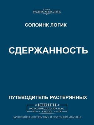 cover image of Сдержанность