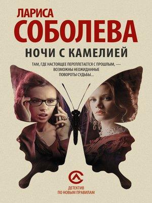 cover image of Ночи с Камелией
