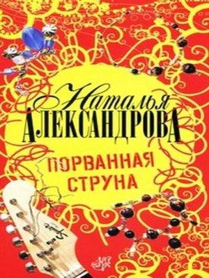 cover image of Порванная струна