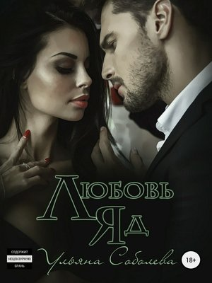 cover image of Любовь яд