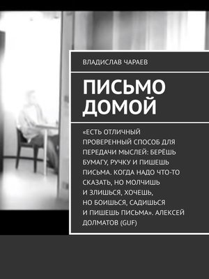 cover image of Письмо домой