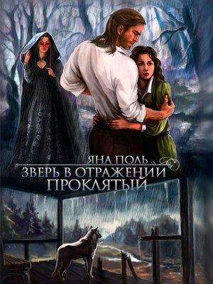 cover image of Зверь в отражении. Проклятый