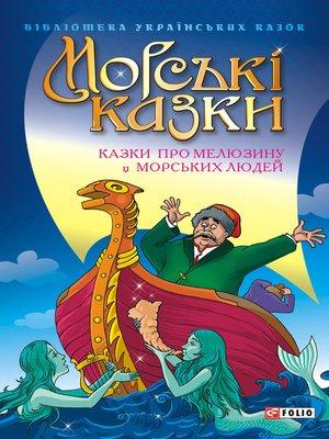 cover image of Морські казки