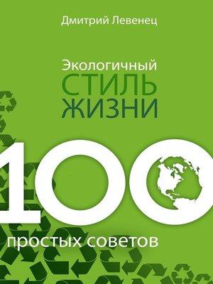 cover image of Экологичный стиль жизни. 100простых советов