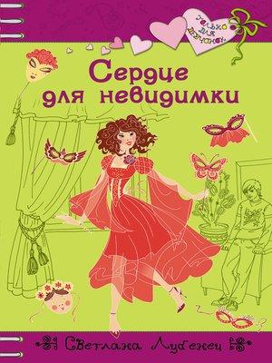 cover image of Сердце для невидимки