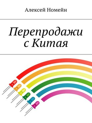 cover image of Перепродажи сКитая