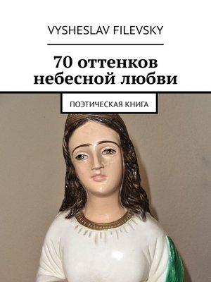 cover image of 70 оттенков небесной любви. Поэтическая книга