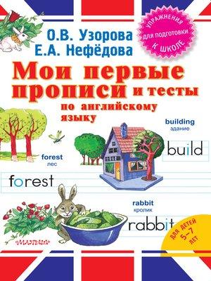 cover image of Мои первые прописи и тесты по английскому языку