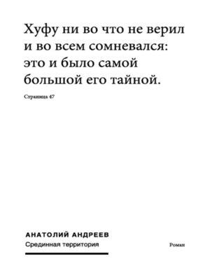 cover image of Срединная территория