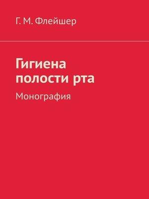 cover image of Гигиена полостирта. Монография