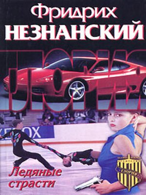 cover image of Ледяные страсти