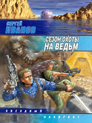 cover image of Сезон охоты на ведьм