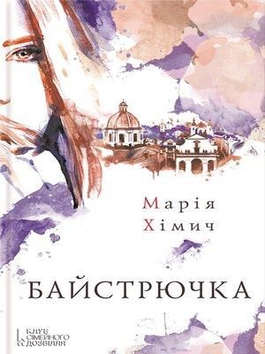 cover image of Байстрючка