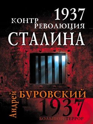 cover image of 1937. Контрреволюция Сталина