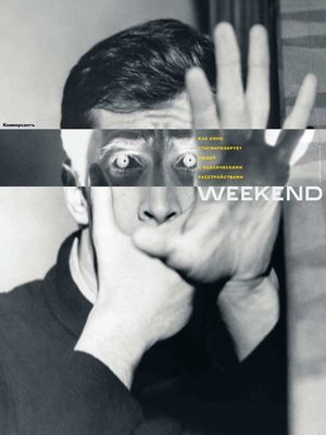 cover image of Коммерсантъ Weekend 08-2019