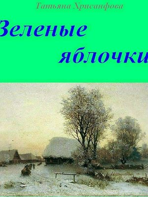 cover image of Зелёные яблочки