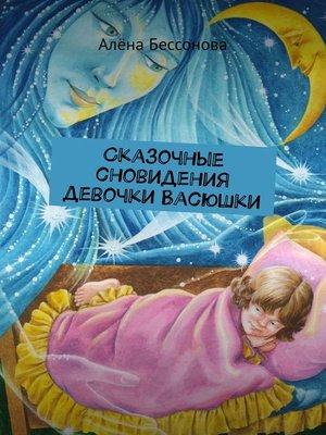 cover image of Сказочные сновидения девочки Васюшки