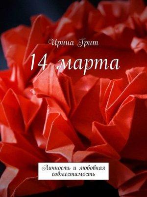 cover image of 14 марта. Личность и любовная совместимость