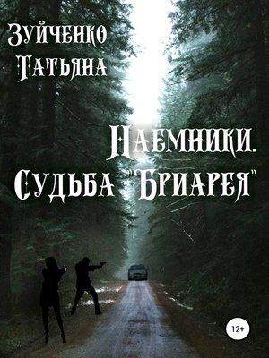 cover image of Наёмники. Судьба «Бриарея»