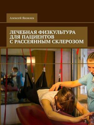 cover image of Лечебная физкультура для пациентов срассеянным склерозом