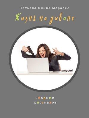 cover image of Жизнь надиване. Сборник рассказов