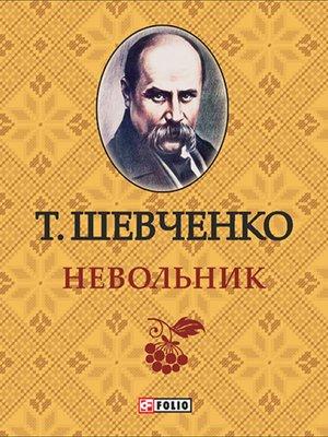 cover image of Невольник
