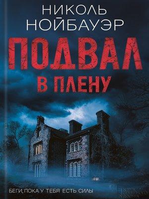 cover image of Подвал. В плену