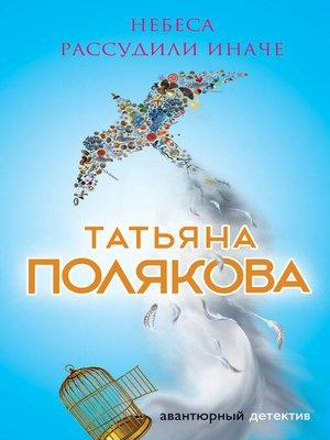 cover image of Небеса рассудили иначе