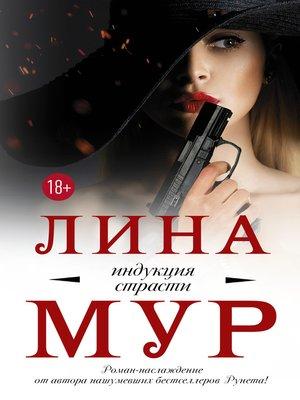 cover image of Индукция страсти