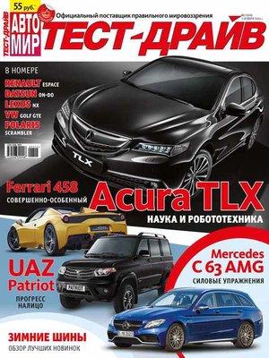cover image of Журнал «Тест-Драйв» №23/2014