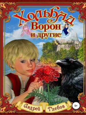 cover image of Хольбад, Ворон и другие