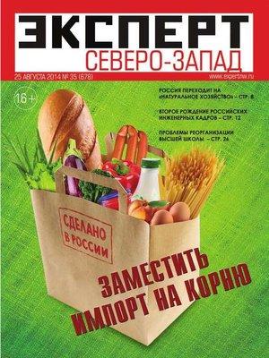 cover image of Эксперт Северо-Запад 35-2014