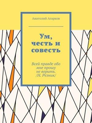 cover image of Ум, честь и совесть