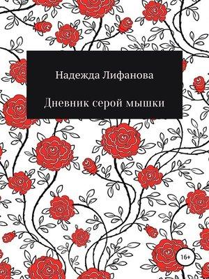 cover image of Дневник серой мышки