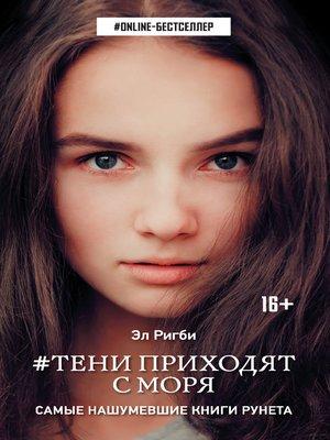 cover image of #Тени приходят с моря