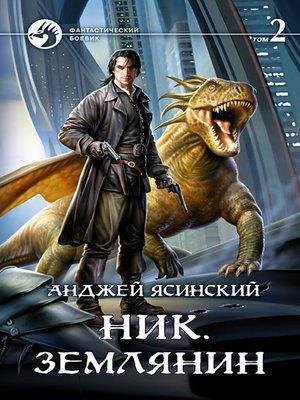 cover image of Ник. Землянин. Том 2