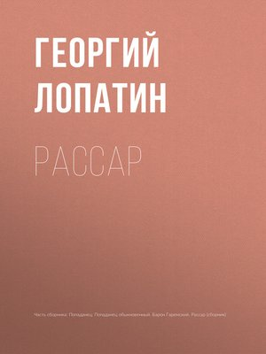 cover image of Рассар