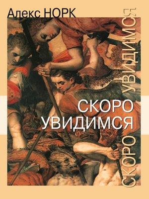 cover image of Скоро увидимся