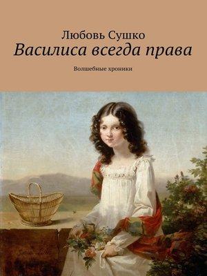 cover image of Василиса всегда права. Волшебные хроники